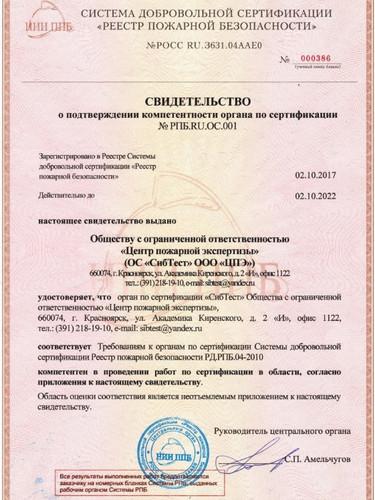 Свидетельство об аккредитации в системе РПБ- орган по сертификации