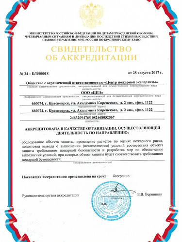 Свидетельство об аккредитации МЧС России