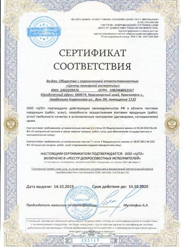 Сертификат соответствия о включении в реестр добросовестных исполнителей