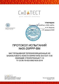 Протокол исптыаний в речном регистре