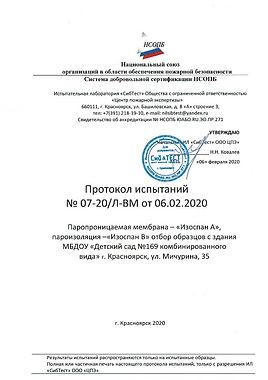 Титульный лист протокола испытаний в НСОПБ на мембрану