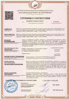 Сертификат соответствия в системе НСОПБ