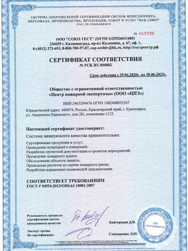 Сертификат на систему управления охраной