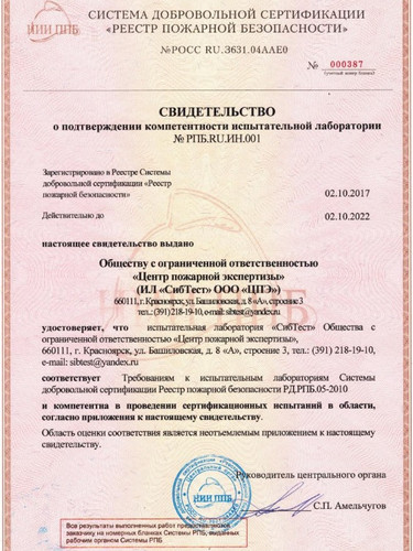 Свидетельство об аккредитации в системе РПБ - испытательная лаборатория