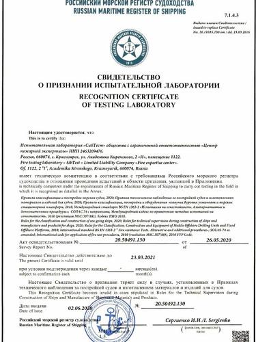 Свидетельство о признании в Морском регистре