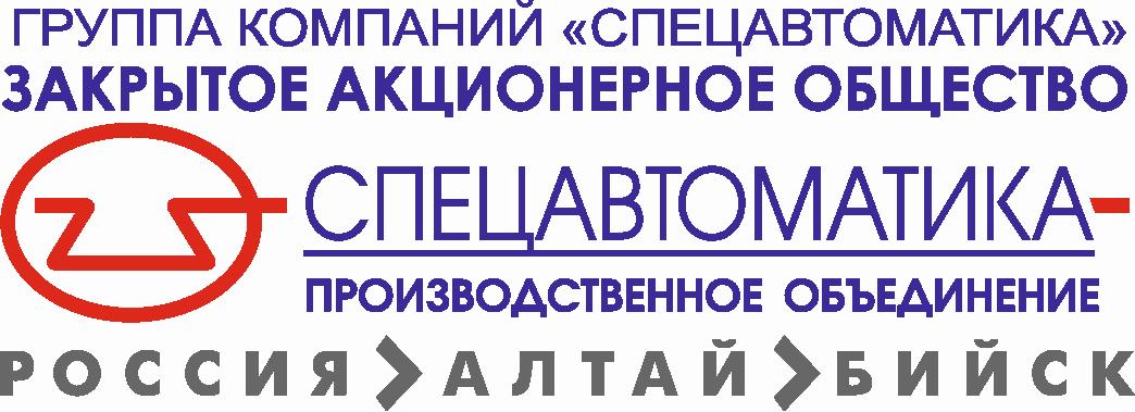 """ЗАО """"ПО """"Спецавтоматика"""""""