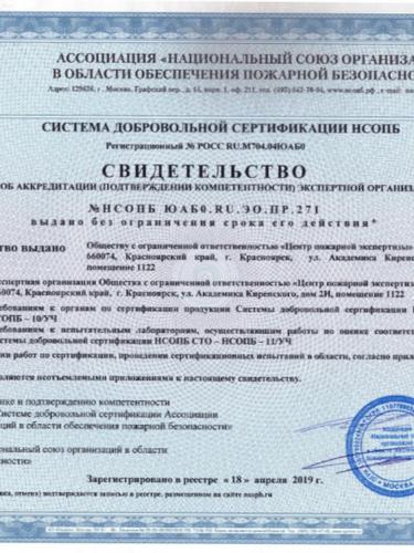 Свидетельство  об аккредитации экспертной организации