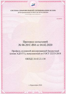 Титульный лист протокола испытаний в НСОПБ на профиль
