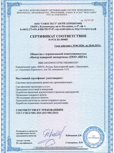 Сертификат соответствия СМК требованиям