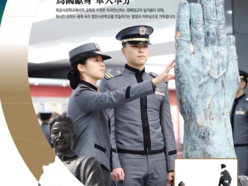 육군사관학교는 어느 터가 좋은 터인가? (한솔 뉴스)