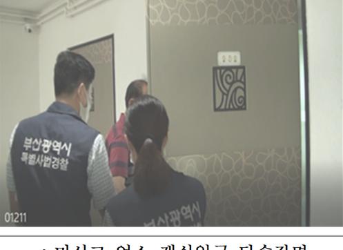 부산시, 불법 숙박 영업 특별 수사 (한솔 뉴스)