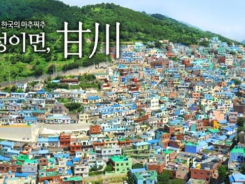 부산은 도시 재생을 해야 할까? (한솔 뉴스)