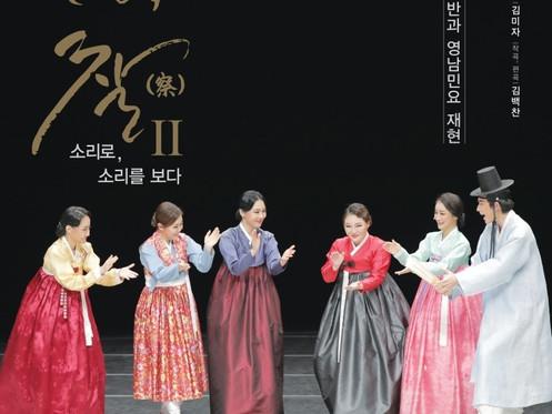 국립 부산 국악원, 일제 강점기 음반으로 당시를 재현하다 (한솔 뉴스)