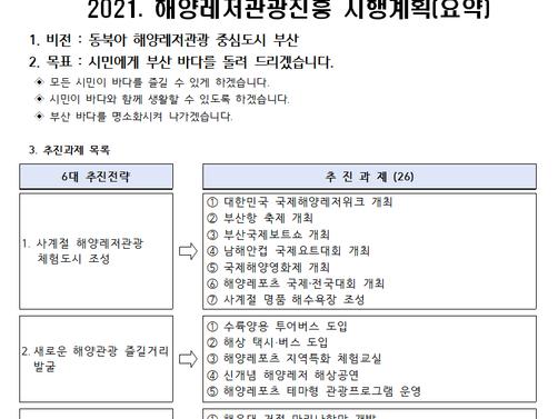 부산시, 동북아 해양 관광 중심 도시 계획 발표 (한솔 뉴스)