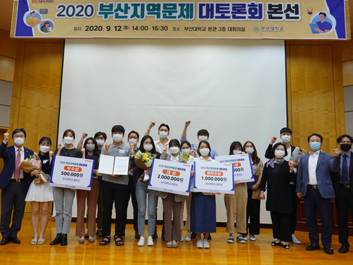 부산 대학생 지역 현안 토론회 개최 (한솔 뉴스)
