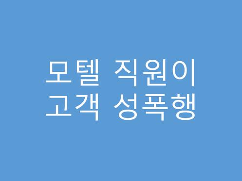 모텔 직원이 고객 성폭행 (한솔 뉴스)
