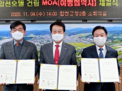 경남 합천 특급호텔 건립 이행 협약 체결 (한솔 뉴스)