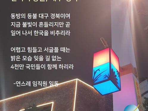 한국의 등불, 대구 경북(한솔뉴스)