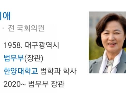추미애 법무부 장관과 민주당의 자질론 1 (한솔 뉴스)