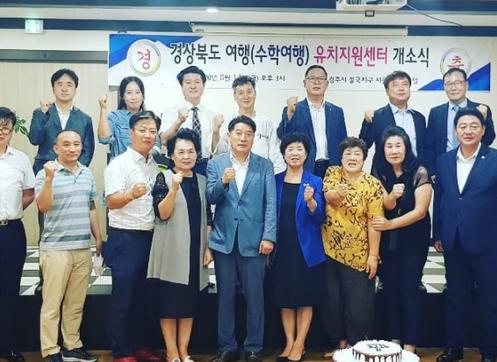 경상북도 여행(수학여행) 유치 지원 센터 (센터장 남태석) 개소식 개최