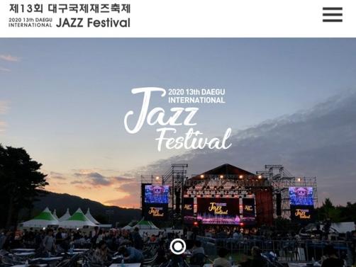대구 국제 재즈 축제, 대구, 음악의 본고장으로 우뚝 (한솔 뉴스)