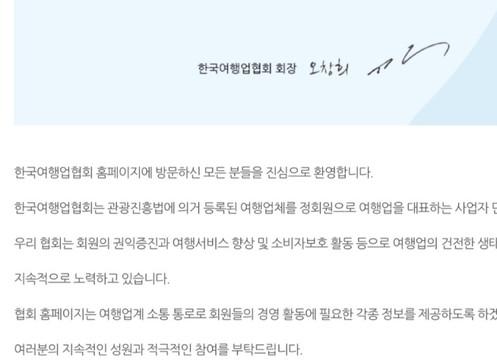 막대한 여행사 피해에 한국여행업협회, 관광협회는 대체 뭘 했는가?