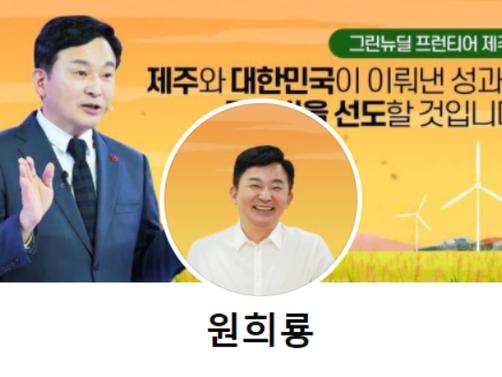 원희룡 도지사, 정부 여당의 재난 지원 정책 방향에 일침을 날리다. (한솔 뉴스)