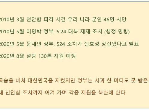 정부, 천안함 대북 제재 조치 실효성 상실 발표 (한솔 뉴스)
