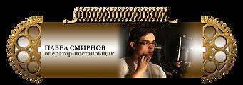 PAVEL SMIRNOV(RUS) copy.PNG