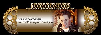 IVAN OZHOGIN(RUS) copy.png