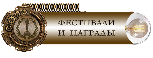 FESTIVALS(RUS) copy.png