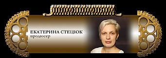 EKATERINA STETCIUK(RUS) copy.PNG