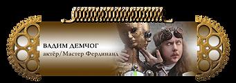 VADIM DEMCHOG(RUS) copy.png