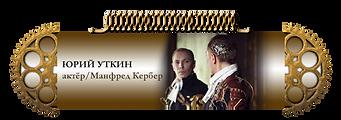 YURY UTKIN(RUS) copy.png