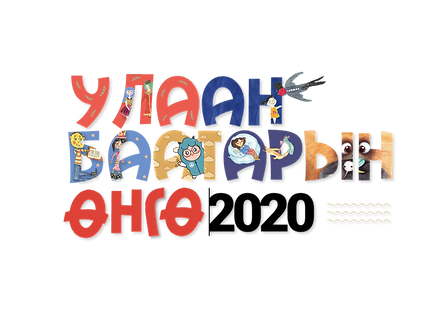 Colors of UB 2020 logo.png