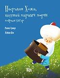 Nasreddin%20Hoca-COVER_edited.jpg