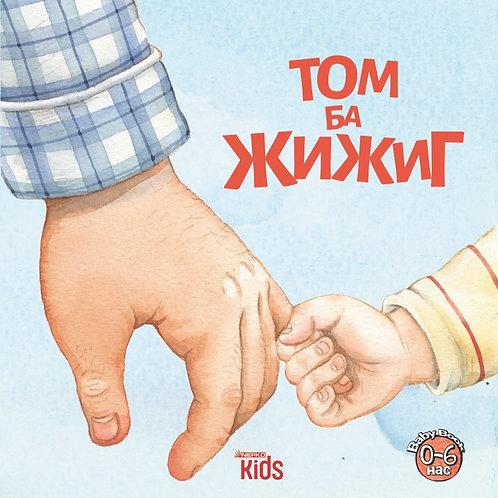 Том ба жижиг