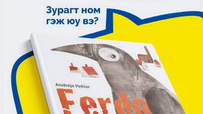 Хүүхдийн номыг хэрхэн ангилдаг вэ?