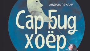 Словенийн хүүхдийн зурагт ном Монголд!