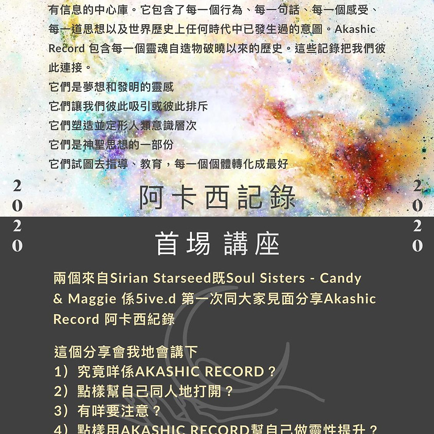 Akashic Record Information Session 阿卡西記錄分享會- Candy and Maggie