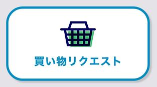 買い物リクエスト.PNG