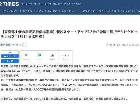 2020年11月6日 東京都主催の実証実験促進事業の最終審査に弊社代表が登壇します