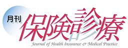 月刊保険診療.PNG