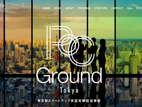2021年1月8日 東京都主催の実証実験促進事業の最終審査に弊社が採択されました