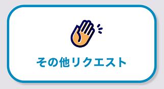 その他リクエスト.PNG