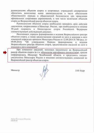 Письмо Минспорта Челябинской области стр.2