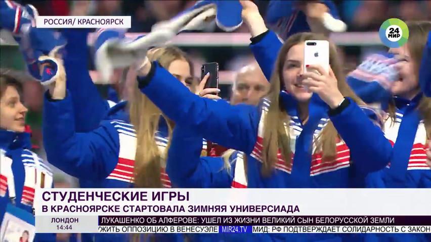 Путин объявил Универсиаду в Красноярске