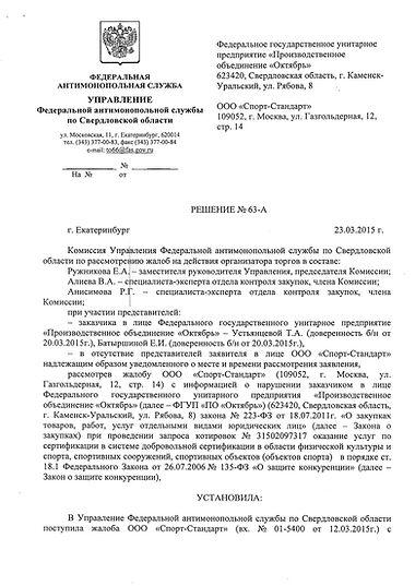 Решение ФАС о необходимости сертификации объектов спорта стр.1