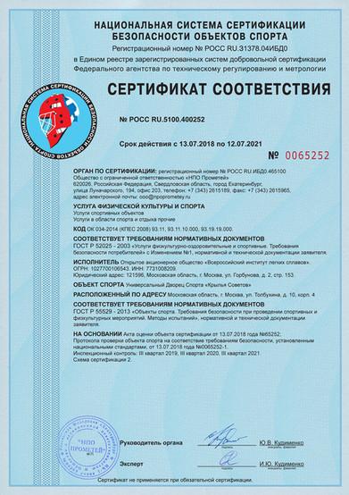 Сертификат Крылья Советов.jpg