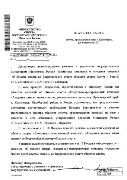Официальное письмо Минспорта России